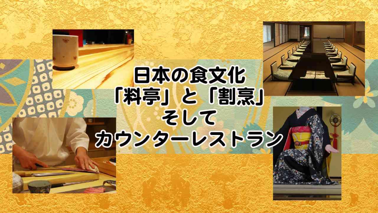 日本の食文化「料亭」と「割烹」の違いは?カウンターレストランの発祥とは?